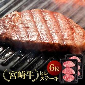 【ふるさと納税】日本一の牛肉!ミヤチク宮崎牛ヒレステーキ6枚(5等級)