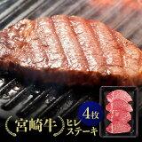 【ふるさと納税】大人気!宮崎牛ヒレステーキ4枚