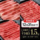 【ふるさと納税】宮崎牛すき焼きセット1500g
