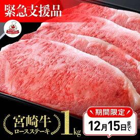 【ふるさと納税】 事業適合品 期間・数量限定品 ミヤチク宮崎牛ロースステーキ4枚 ふるさと納税 肉 牛肉