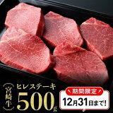 【ふるさと納税】宮崎牛ヒレステーキ5枚500g