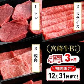 【ふるさと納税】 肉 牛肉 定期便 期間・数量限定 ※生産者支援商品※ ミヤチク宮崎牛定期便B