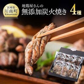 【ふるさと納税】地鶏屋さんの無添加炭火焼き4種食べ比べ(ギフトに最適)