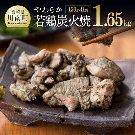 【ふるさと納税】宮崎名物 やわらか若鶏炭火焼10袋セット