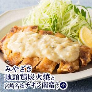 【ふるさと納税】みやざき地頭鶏 炭火焼とチキン南蛮(小)