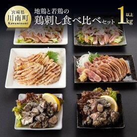 【ふるさと納税】噛めば噛むほど溢れる旨み!宮崎名物「鶏刺し」食べ比べセット