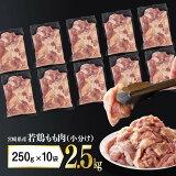 宮崎県産若鶏もも肉小分けパック(250g×10P)
