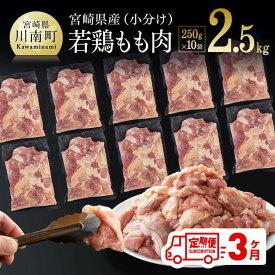 【ふるさと納税】 鶏肉 小分け セット 定期便 若鶏 肉 鶏 カット済の若鶏もも肉小分け250g×10袋 定期便3ヶ月 送料無料