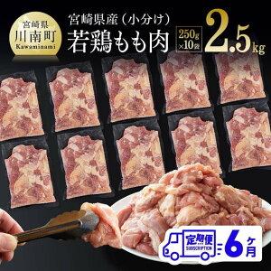【ふるさと納税】 鶏肉 定期便 カット済!小分け若鶏もも肉250g×10袋 6ヶ月定期便 若鶏 肉 小分け