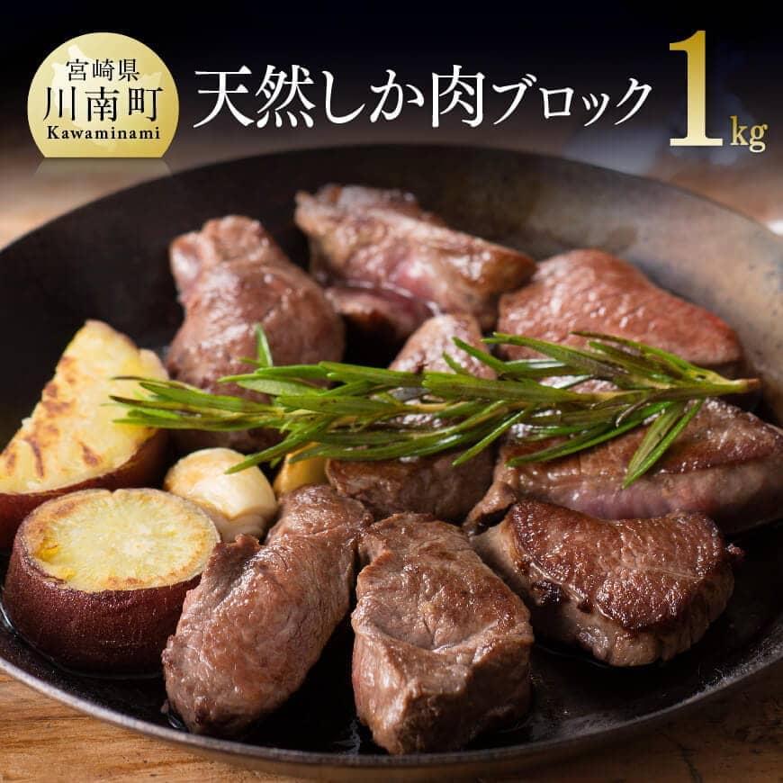 【ふるさと納税】薬肉!栄養面でも優れた天然シカの極上肉 人気の一品