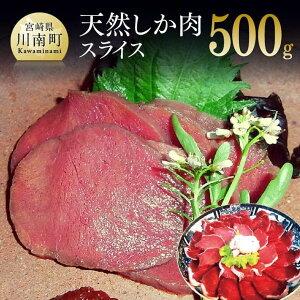 【ふるさと納税】人気の本格ジビエ!極上天然シカのスライス肉 送料無料
