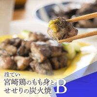 【ふるさと納税】注文後に料理人が焼く!宮崎鶏のもも身とせせりの炭火焼人気の一品!