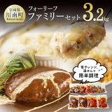 『フォー・リーフ』洋食店の人気商品をたっぷりと味わえる「ファミリーセット」