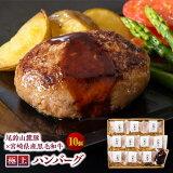 【ふるさと納税】宮崎県産黒毛和牛極上ハンバーグ200g×7個人気の一品!