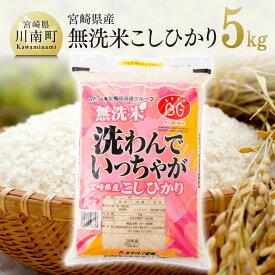 【ふるさと納税】☆早場米☆令和3年産 無洗米 こしひかり 5kg (トロントロン肉みそ 1個付) 送料無料 G1613