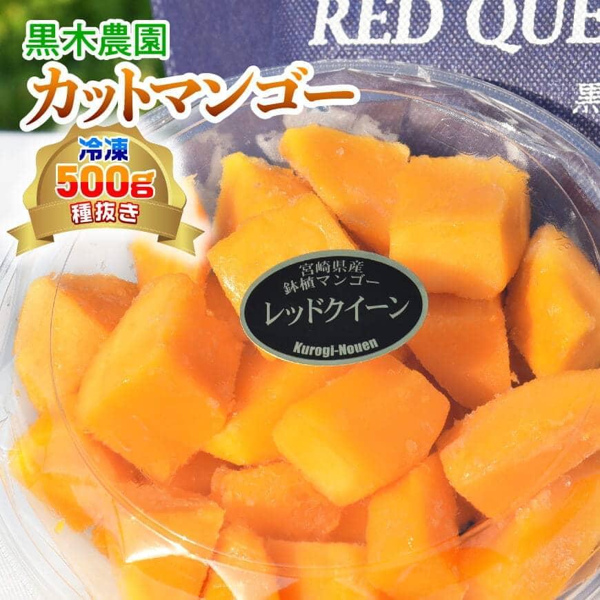 【ふるさと納税】黒木農園お手製!宮崎県産 冷凍カットマンゴー 人気の一品!