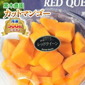 【ふるさと納税】黒木農園お手製!宮崎県産 冷凍カットマンゴー(種なし) 500g 人気の一品!
