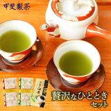 【ふるさと納税】「甲斐製茶」贅沢なひとときセット