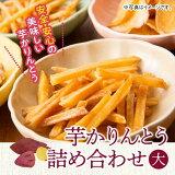 【ふるさと納税】8/1よりリニューアル!芋かりんとう詰め合わせ(大)人気の一品!