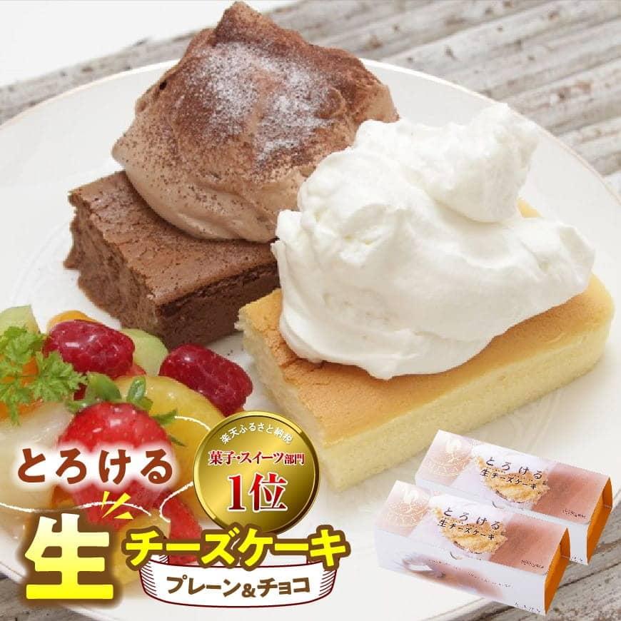 【ふるさと納税】『事業者自主企画!今だけ生メロンパン1個付!』人気の新食感!とろける生チーズケーキ(プレーン&チョコ)