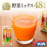 【ふるさと納税】サンAOh!宮崎野菜ミックス125ml×48本セット