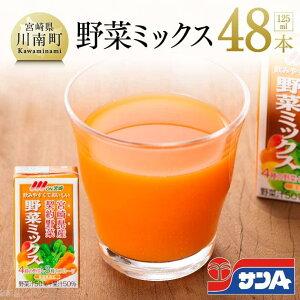 【ふるさと納税】サンA Oh!宮崎 野菜ミックス125ml×48本セット