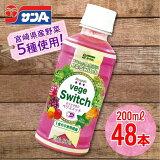 【ふるさと納税】サンAむらさき色のベジスイッチ48本セット