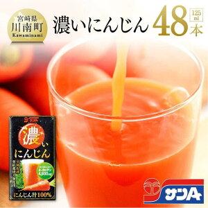 【ふるさと納税】サンA濃いにんじん(にんじん汁100%)48本セット