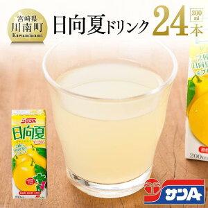 【ふるさと納税】サンA日向夏ドリンク200ml×24本セット