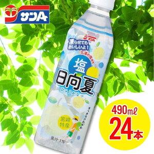 【ふるさと納税】サンA塩日向夏24本セット(冷凍対応ボトル)