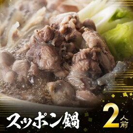 【ふるさと納税】NEWスッポン鍋セット(2人前)