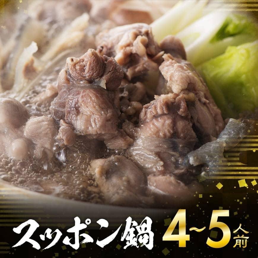 【ふるさと納税】セット内容リニューアル!「美容&健康」に人気!スッポン鍋セット(4〜5人前)