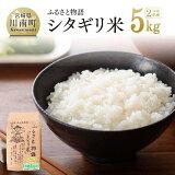 【ふるさと納税】ふるさと物語シタギリ米10kg!