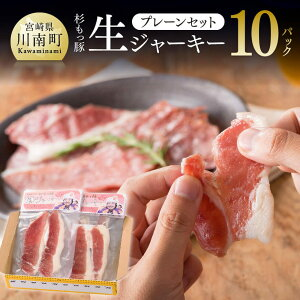 【ふるさと納税】杉もっ豚の生ジャーキー プレーン味セット