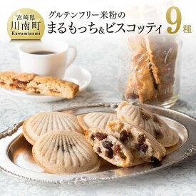 【ふるさと納税】『グルテンフリー』米粉で作ったお菓子。「まるもっち&ビスコッティ」
