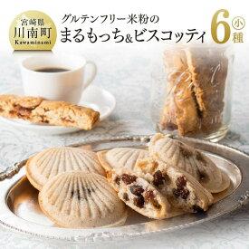 【ふるさと納税】『グルテンフリー』米粉で作ったお菓子。「まるもっち&ビスコッティ」(小)
