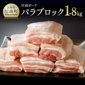 【ふるさと納税】「安心・安全」川南ポーク バラブロック1.8kg