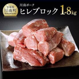 【ふるさと納税】「安心・安全」川南ポーク ヒレブロック1.8kg