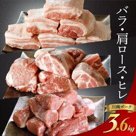 【ふるさと納税】川南ポーク合計3.6kg(バラ、カタロース、ヒレ)
