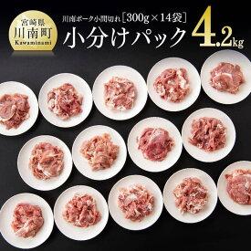 【ふるさと納税】 豚肉 肉 小分け 川南 ポーク 小間切れ 4.2kg(300g×14袋)宮崎 ぶた肉 送料無料 発送月が選べる