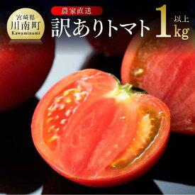 【ふるさと納税】川南町産【訳あり】トマト1kg!濃厚な甘みと、程よい酸味が特徴 G6601 送料無料