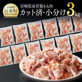 【ふるさと納税】 鶏肉 肉 小分け 宮崎県産 若鶏モモ切身10袋(1袋250g)合計2.5kg 鶏モモ肉 送料無料 G0701