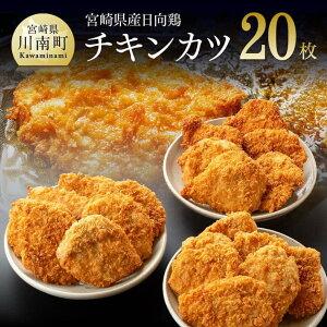 【ふるさと納税】宮崎県産 日向鶏 チキンカツ 20枚 送料無料