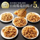 日南鶏竜田揚げ5kg