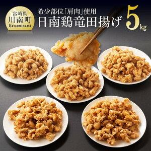 【ふるさと納税】日南鶏竜田揚げ5kg 鶏 送料無料