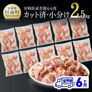 【ふるさと納税】宮崎県産 若鶏もも切身IQF 250g×10袋 6ヶ月定期便【鶏肉 肉 小分け 定期便 送料無料 モモ 冷凍 国産 九州産 6回届く】