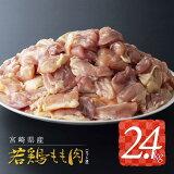 【ふるさと納税】宮崎県産若鶏もも肉200g小分けパック12袋計2.4kg