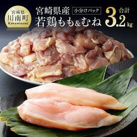 【ふるさと納税】 肉 鶏肉 小分けで便利!若鶏もも肉200g×6袋+むね肉2kg(1枚ずつ小分け) セット 宮崎県産鶏 若鶏 もも むね 小分け 送料無料
