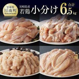 【ふるさと納税】小分け 人気 鶏肉 むね2kg ささみ2kg 手羽元2kg 鶏ミンチ 計6.5kg 宮崎県産若鶏 送料無料
