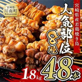 【ふるさと納税】鶏 串 セット 人気部位串焼き48本(各8本×6袋)1.8kg 焼き鳥 BBQにも最適 送料無料 G7801